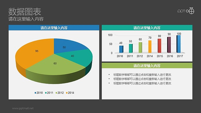 三维饼图+三维柱状图彩色动态PPT图表下载_幻灯片预览图2