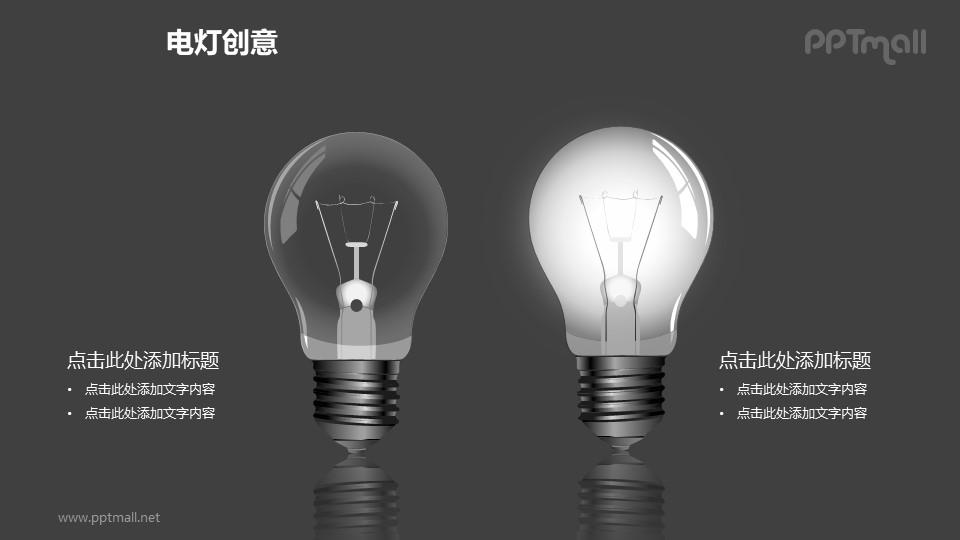 电灯创意—左右对称黑白电灯泡PPT图形