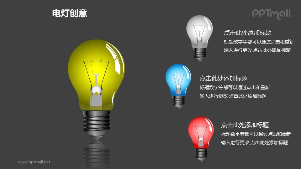 电灯创意—1+3左右分布彩色电灯泡PPT图形