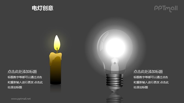 电灯创意—电灯+蜡烛对比关系PPT图形_幻灯片预览图2