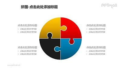 4色圆形拼图样式饼状图PPT模板素材
