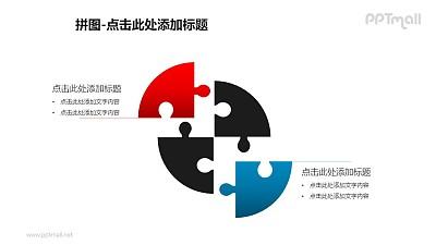 分离的圆形拼图样式饼状图PPT模板素材