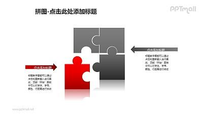 拼图样式的矩阵图PPT模板素材