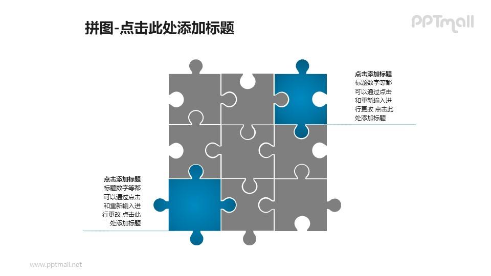 拼图样式的结构关系矩阵图PPT模板素材
