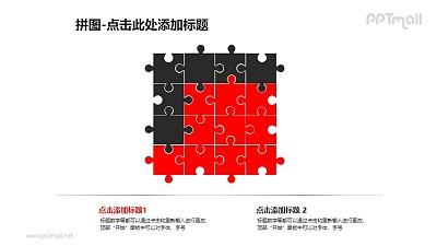 多块拼图组成的矩阵图PPT模板素材