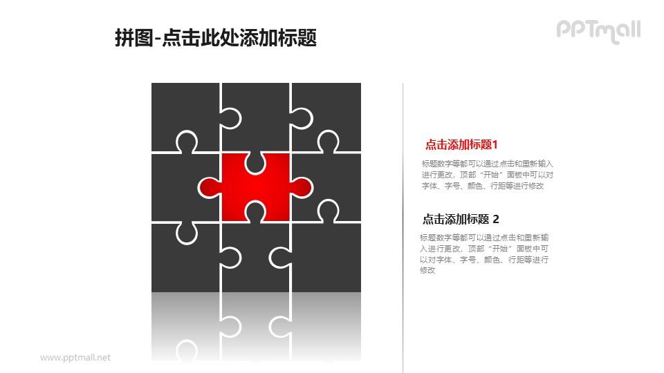 九宫格拼图样式的矩阵图PPT模板素材