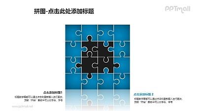 拼图样式的蓝色系矩阵图PPT模板素材
