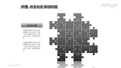 拼图——不规则拼图+文字说明PPT模板素材