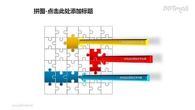 拼图——拼图+箭头说明的PPT模板素材