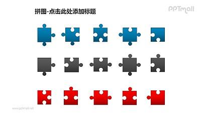 拼图——一组(共15个)拼图零件组成的PPT模板素材