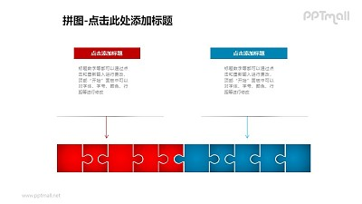拼图——拼图+两个文本框组成的对比分析PPT模板素材