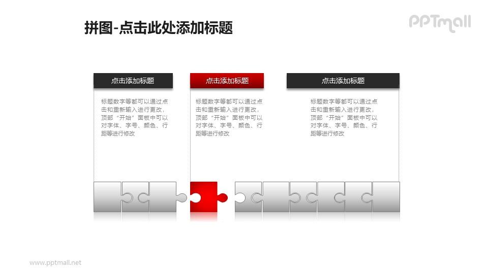 拼图—拼图+三个文本框组成的文本说明PPT模板素材