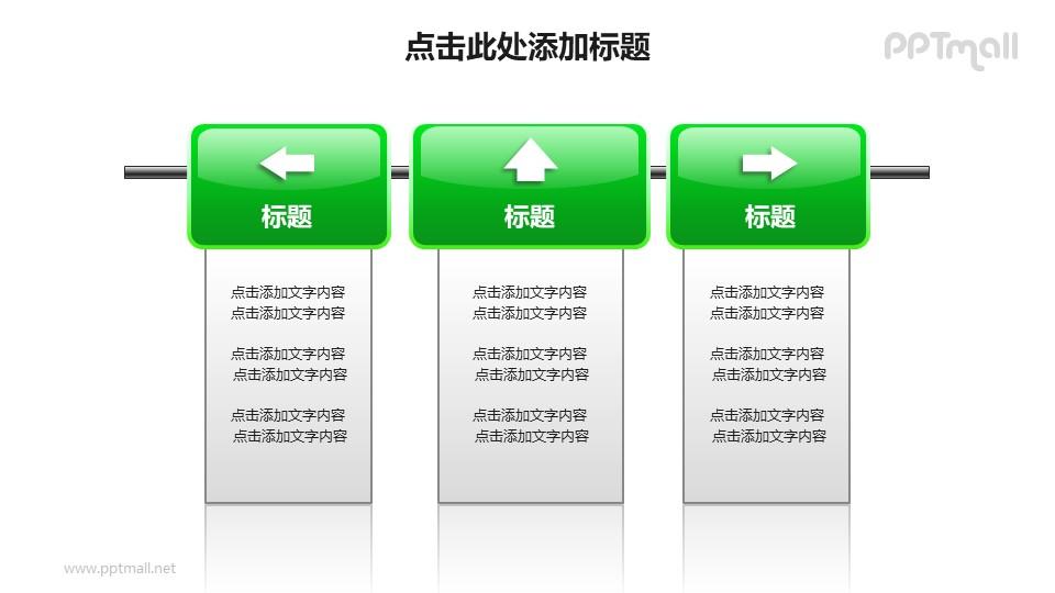 战略方向——水平排列的项目计划PPT图形素材