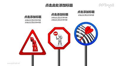 战略方向——一组(3个)路标指示牌样式的PPT图形素材