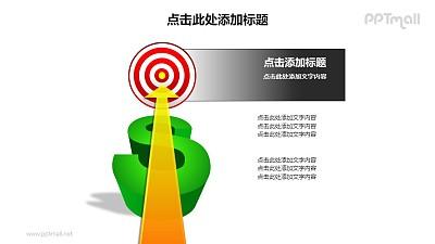 战略方向——箭头指向靶心样式的PPT图形素材