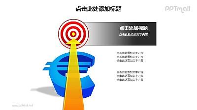 战略方向——欧元符号上方的箭头指向靶心样式的PPT图形素材