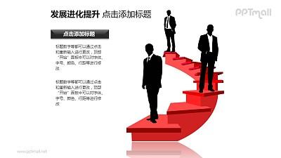 发展进化提升——文本框+三位站在红色楼梯上的商务人士PPT图形素材