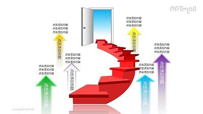 发展进化提升——通往门的楼梯+箭头的PPT图形素材