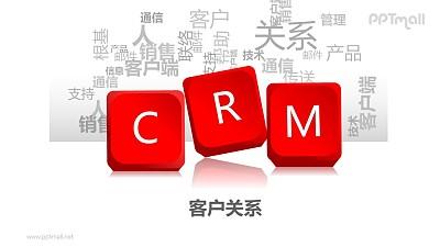 客户关系——CRM红色方块用作封面的PPT图形素材
