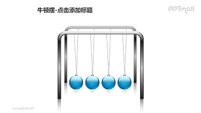 牛顿摆——4个蓝色小球PPT图形素材
