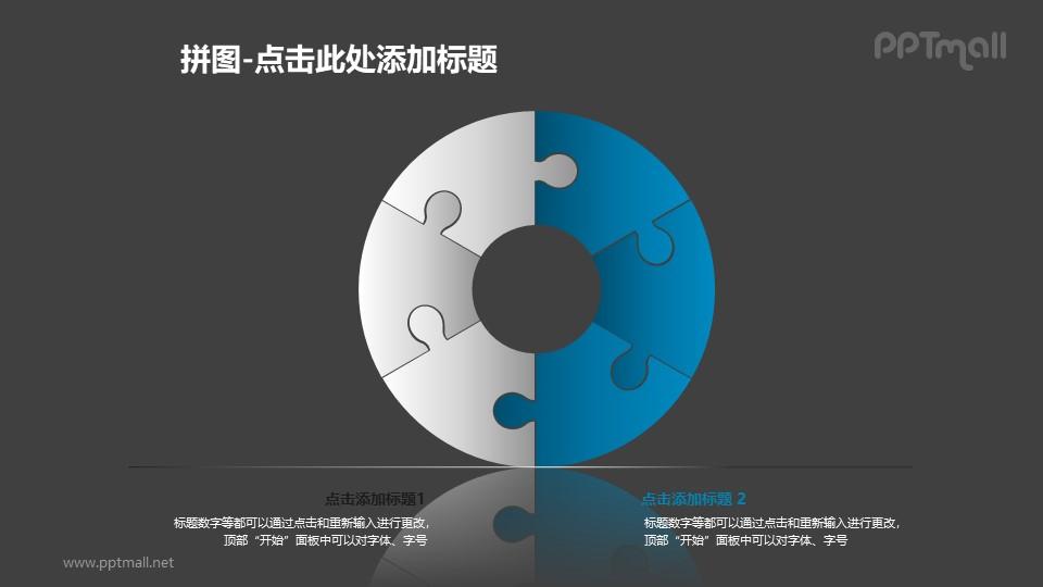 拼图样式的同心圆饼状图PPT模板素材