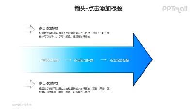箭头——一个蓝色箭头样式的PPT图形素材下载