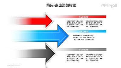 箭头——纵向排列的三个箭头+文本框PPT模板素材下载
