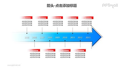 箭头——蓝色箭头样式的时间轴PPT模板素材下载