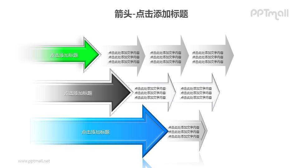 箭头——三个纵向排列依次变大的箭头PPT图形素材下载