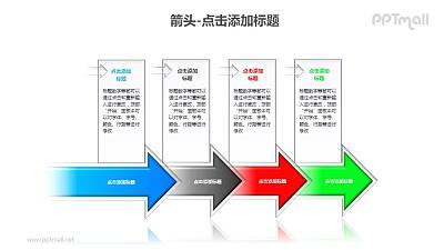 箭头——四个横向排列的箭头并列递进关系PPT图形素材下载