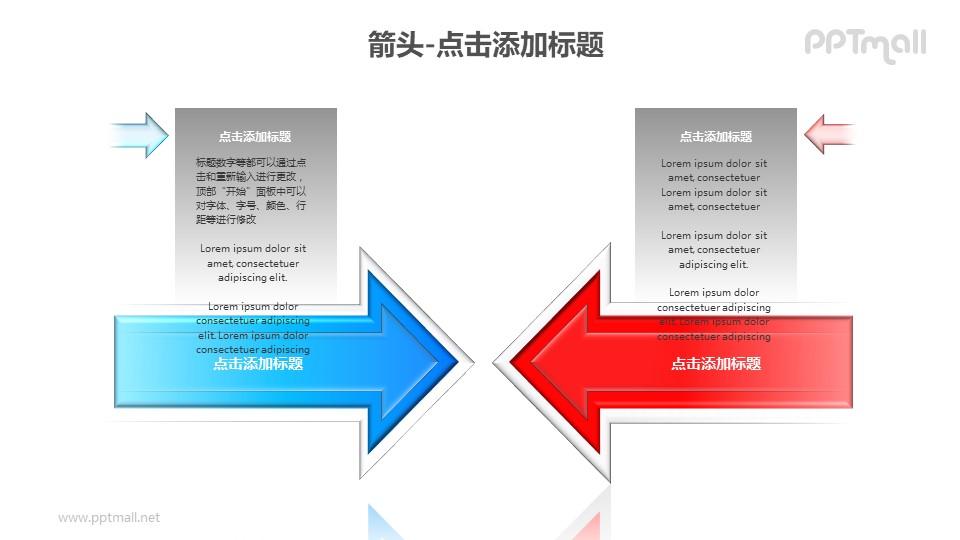 箭头——两个方向相对的箭头对比关系PPT图形素材下载