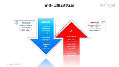 箭头——两个方向相反的箭头对比分析PPT图形素材下载