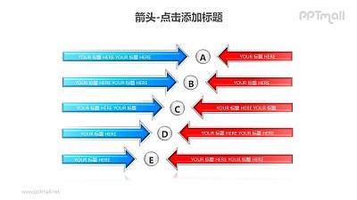 箭头——一组(10个)方向相反的箭头对比关系PPT图形素材下载