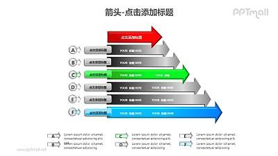 箭头——一组纵向排列的箭头层次分析PPT图形素材下载