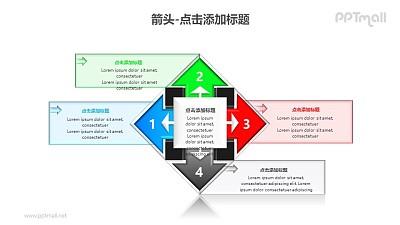 箭头——4部分总分关系PPT图形素材下载