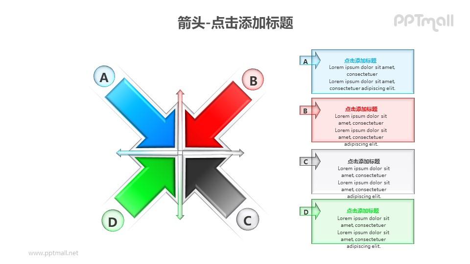 箭头——半透明质感的文本框+4部分发散汇聚关系PPT图形素材下载