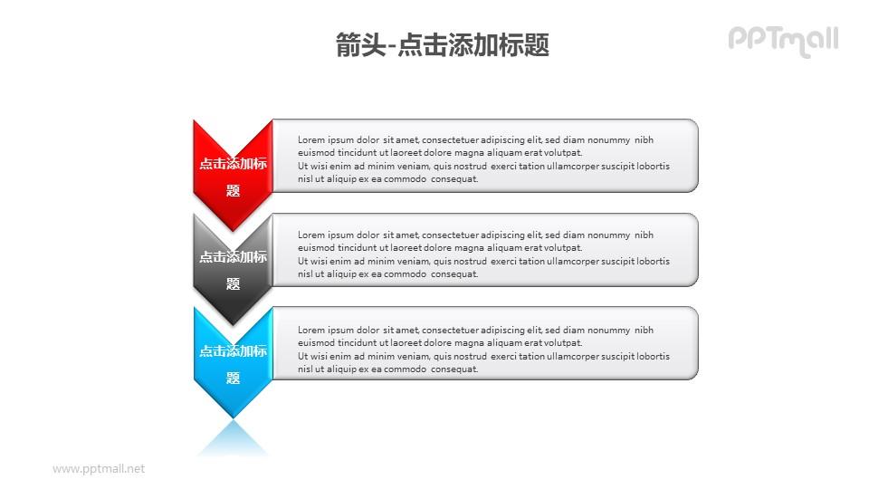 箭头——箭头+文本框的简单列表PPT模板素材下载
