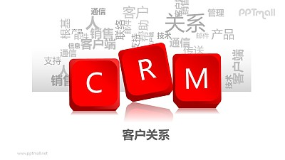 客户关系——CRM红色立体方块封面PPT图形素材