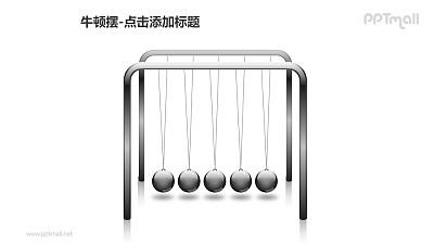牛顿摆——5个灰色小球PPT图形素材