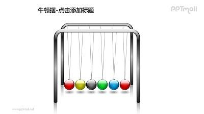 牛顿摆——6个多彩的小球PPT图形素材