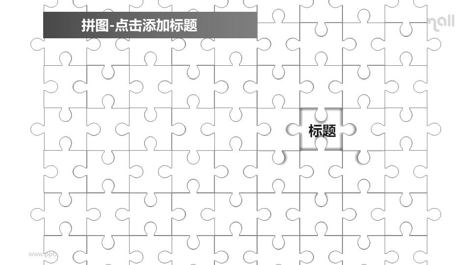 拼图——不完整的拼图墙用作封面的PPT模板素材