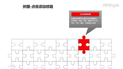 拼图——矩形对话气泡+红色拼图块的PPT模板素材