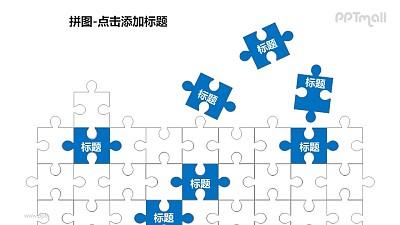 拼图——散落的蓝色拼图块PPT模板素材