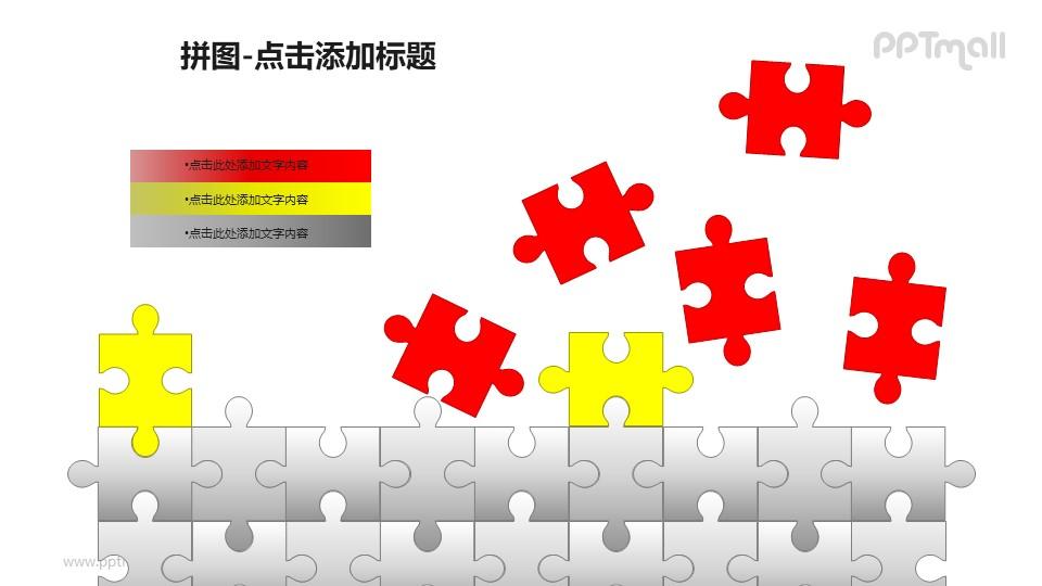 拼图——散落的红黄拼图块+文本框PPT模板素材