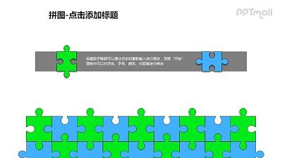 拼图——蓝绿拼图墙+文本框PPT模板素材