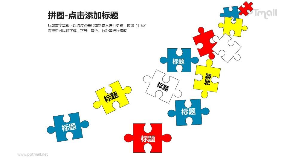 拼图——散落的彩色拼图块PPT模板素材