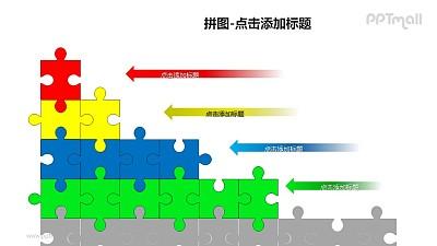 拼图——阶梯型的拼图等级关系PPT模板素材