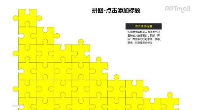 拼图——阶梯型的黄色拼图+文本框PPT模板素材