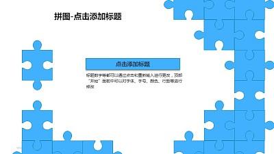 拼图——蓝色拼图简约PPT模板素材