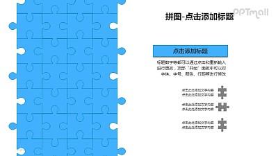 拼图——简约蓝色拼图墙PPT模板素材
